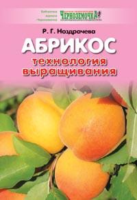 abrikos.jpg