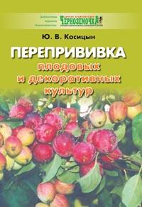 oblozhka_pereprivivka-1.jpg