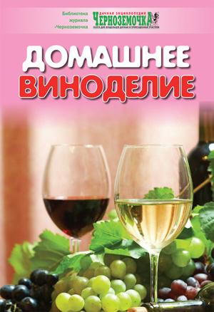 oblozhka_vinodelie-1.jpg