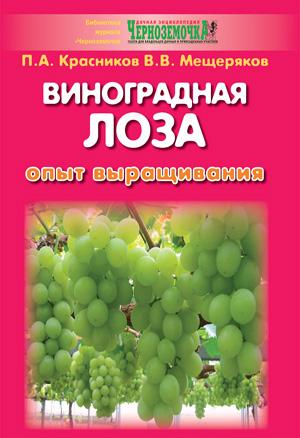 oblozhka_vinograd_krasnikova-1.jpg