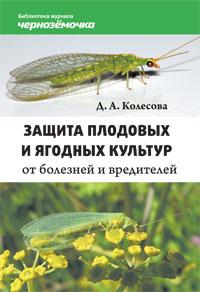 oblozhka_vrediteli.jpg