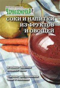 Соки и напитки из фруктов и овощей В 30-е годы.